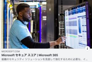 Microsoft365 新しいMicrosoftセキュアスコアで社内のセキュリティ組織を支援する