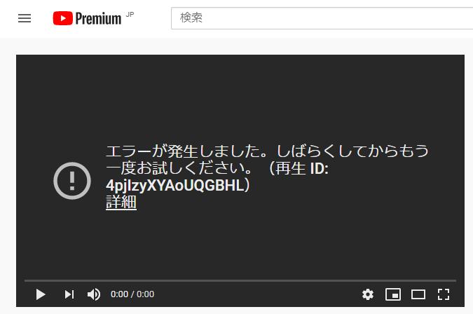 2020/11/12 YouTube サーバーダウン
