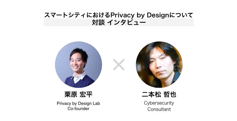 スマートシティにおけるPrivacy by Designについて栗原氏との対談