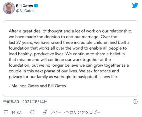 ビルゲイツの離婚に見られる夫婦のあり方について