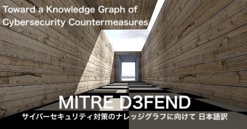 D3FEND サイバーセキュリティ対策のナレッジグラフに向けて 日本語訳