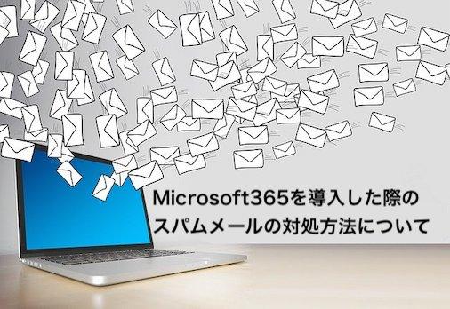 Microsoft365を導入した際の既存のメールサーバとスパム対策について
