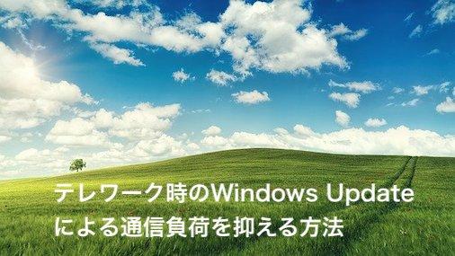 テレワーク時のWindows Updateによる通信負荷を抑える方法