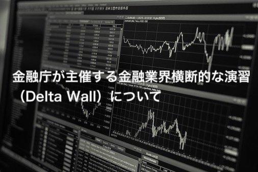 金融庁が主催する金融業界横断的な演習(Delta Wall)について