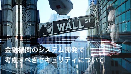 金融機関のシステム開発で考慮すべきセキュリティについて